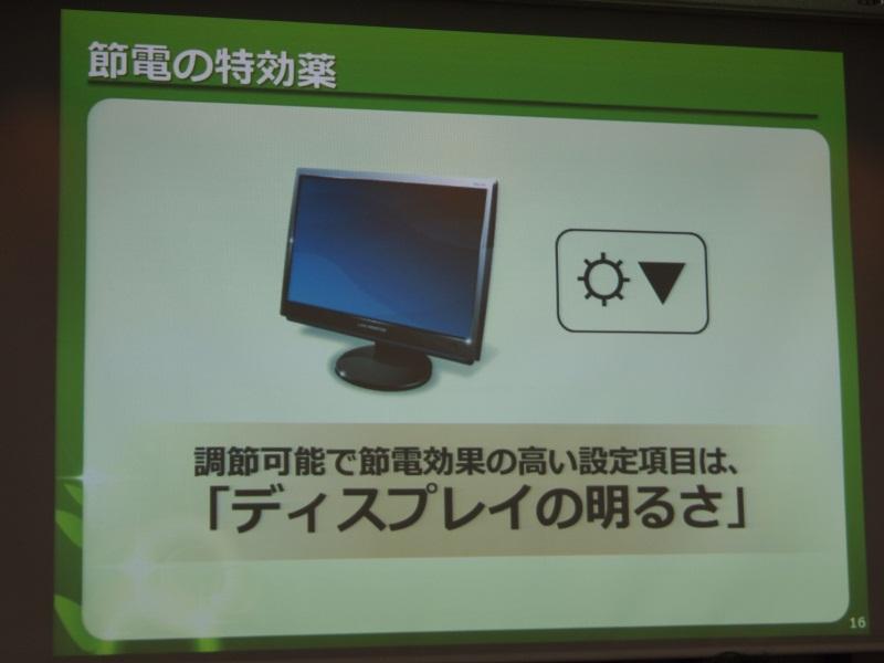 PC使用時はディスプレイの明るさ調整が節電対策として有効