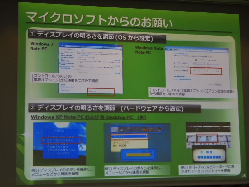 OSまたはディスプレイ側でディスプレイの明るさを調整