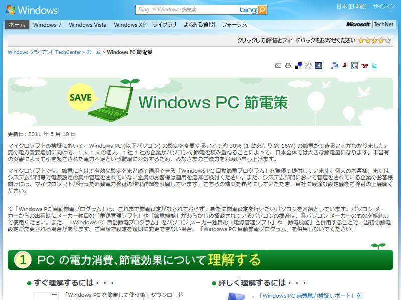 専用サイト「Windows PC節電策」