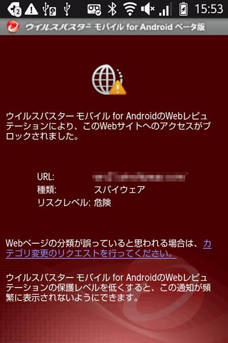 不正サイトのブロック画面