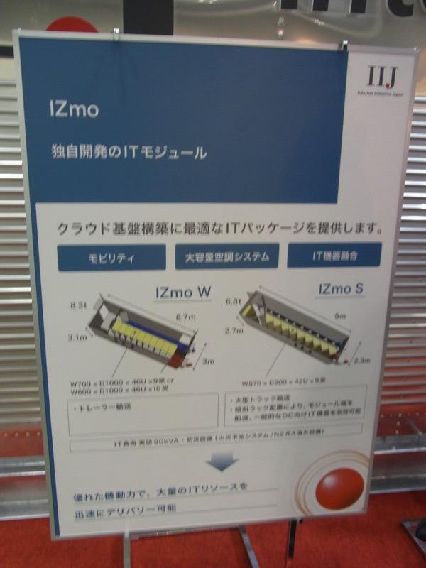 展示されたIZmo Wタイプ(トレーラー輸送用)のほか、ラックを斜めに配置してコンテナを小型化したIZmo Sタイプ(大型トラック輸送)もある