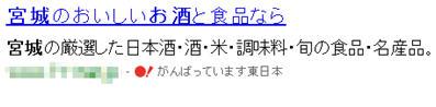 「がんばっています東日本」マークの表示例