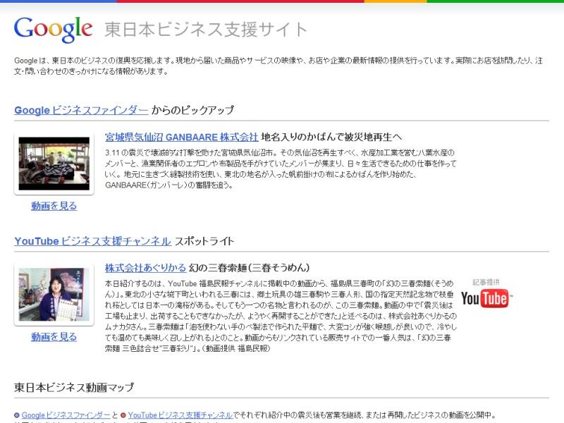 東日本ビジネス支援サイト