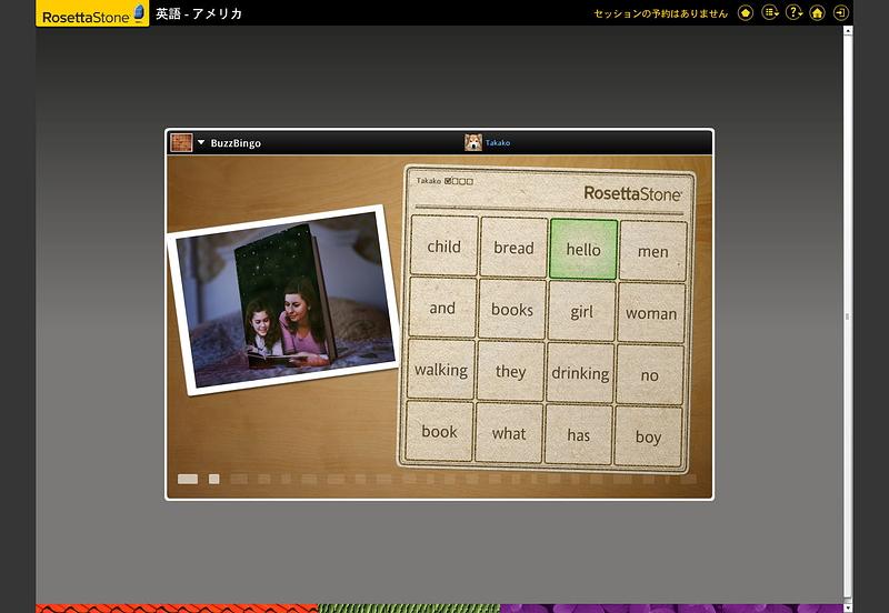 世界中のユーザーとゲームやチャットを行える「Rosetta World」が提供するゲーム「BuzzBingo」。読み上げられるストーリーの単語の中から表示されているものを見つける