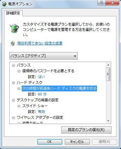 ハードディスク等の、変更前の詳細設定例