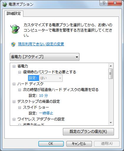 ハードディスク等の、変更後の詳細設定例