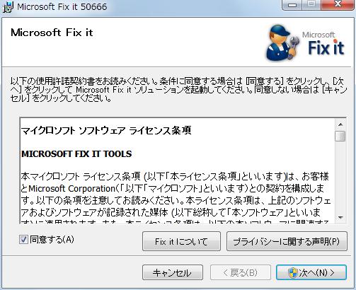 Fix itインストール時の画面