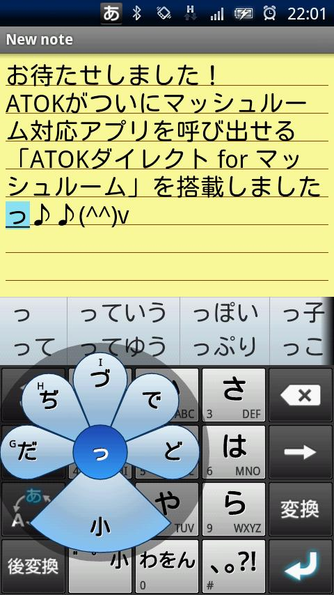 ATOK for Android(画面は試用版のもの)