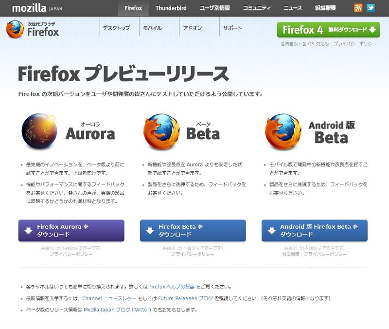 ベータ版ダウンロードページ。日本語表記だが、英語版のみが提供されている