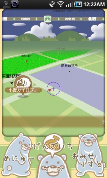 「くま」の地図画面