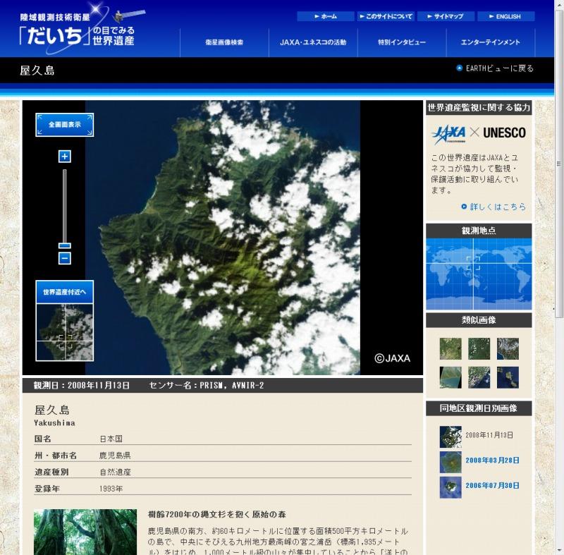 屋久島の映像