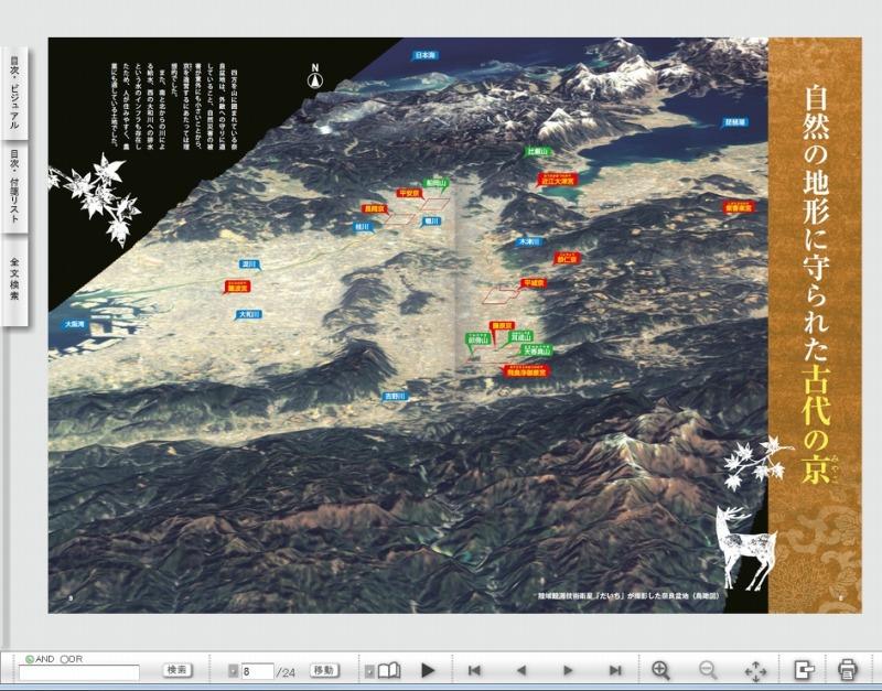 宇宙から見た京 人工衛星「だいち」で歴史をたどる