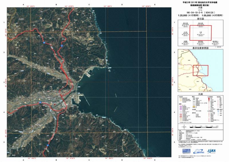 RESTEC 東北地方太平洋沖地震 衛星画像地図
