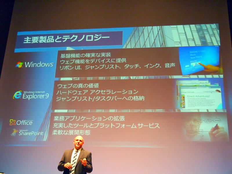 Windowsの次期システムについては「来年登場」と明言