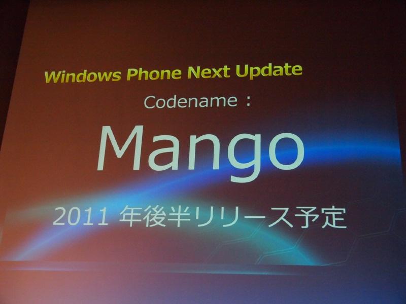 Windows Phoneの次期バージョン「Mango」もまもなくリリース予定と説明