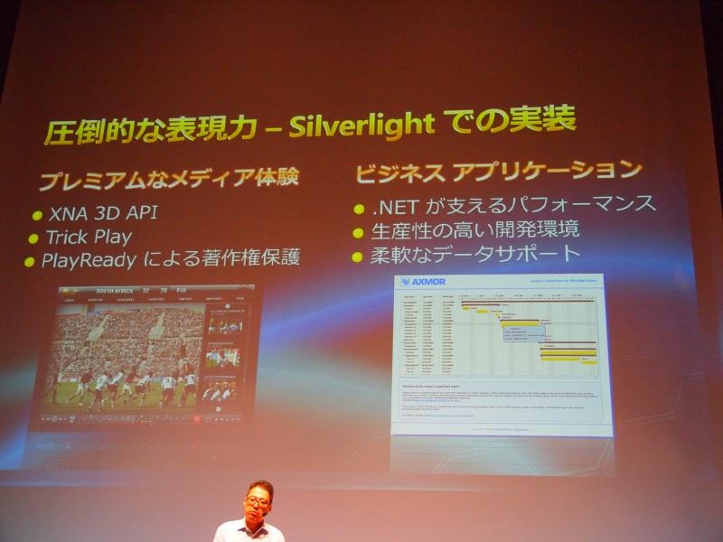 HTMLでカバーできない領域をSilverlightで対応すると説明