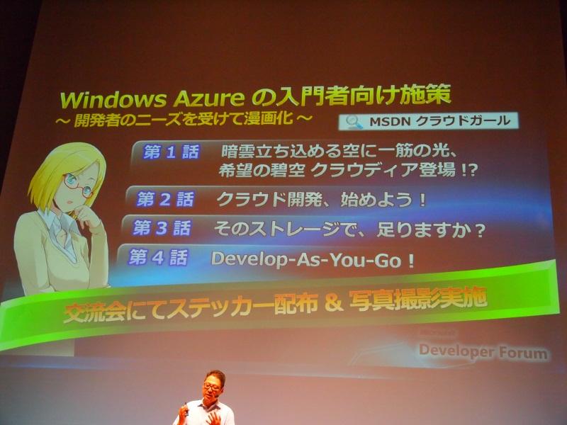 Windows Azureの入門者向け施策として、技術解説マンガ「クラウド ガール」を順次公開する