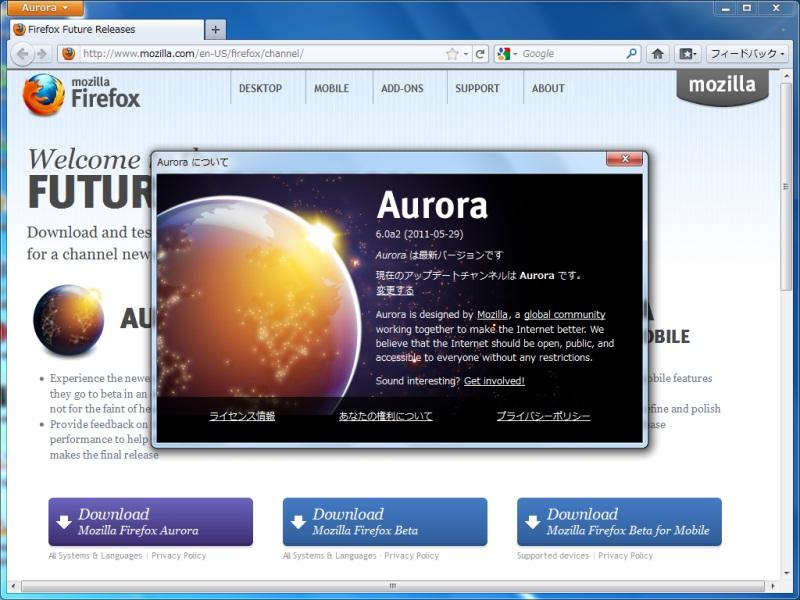 Auroraチャンネルで公開されたFirefox 6.0a2