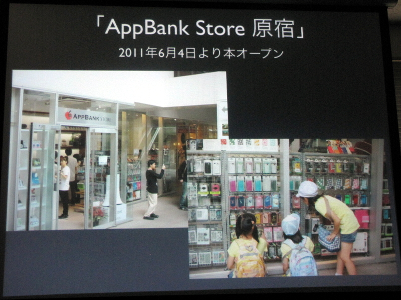 「AppBank Store 原宿」イメージ