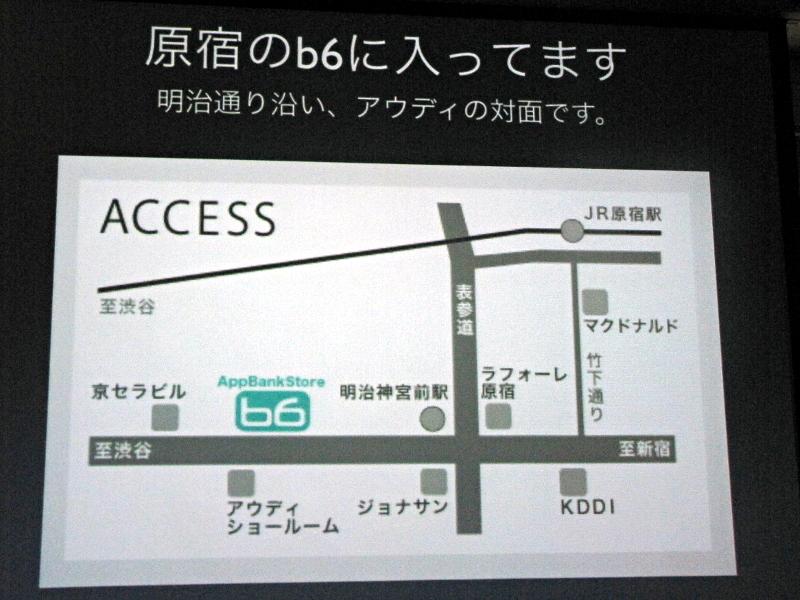 「AppBank Store 原宿」所在地