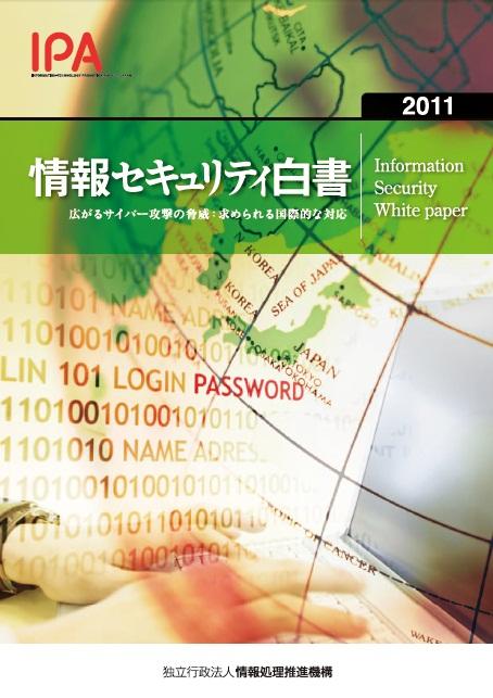 情報セキュリティ白書2011