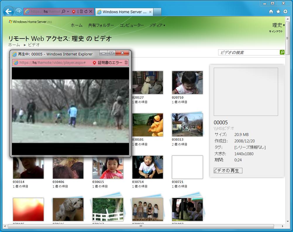 外出先からブラウザでアクセスし、ビデオをストリーム再生することも可能(要Silverlight)