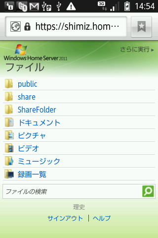 スマートフォンからもWebベースのUIでアクセスできるが、機能的にはファイルをダウンロードするための機能のみとなる