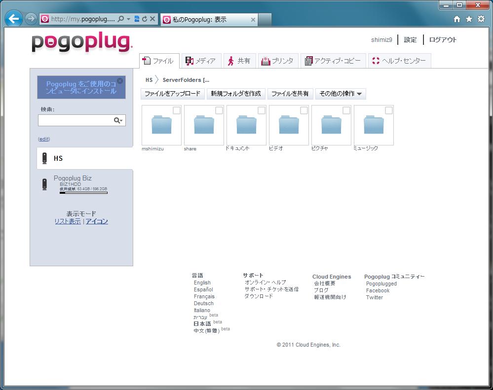 クラウドプリント以外、ハードウェア版Pogoplugと同等の機能を備えるPogoplug Premium Software。高性能なサーバーにインストールすると、独特のもっさり感もなくなりかなり快適