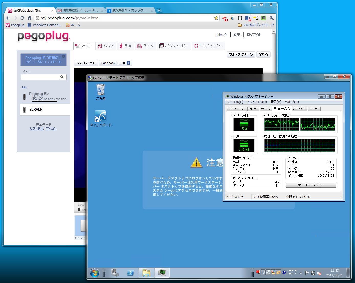動画再生中のHP ProLiant MicroServerのタスクマネージャー。CPU負荷はさほどでもないが、エンコードのスピードが再生に追いつかないとスムーズさに欠ける。高性能なCPUのサーバーを利用するのがおすすめ