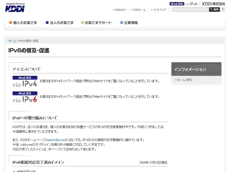 KDDIのサイトではIPv4/IPv6のどちらでアクセスしているかを示すアイコンが表示される