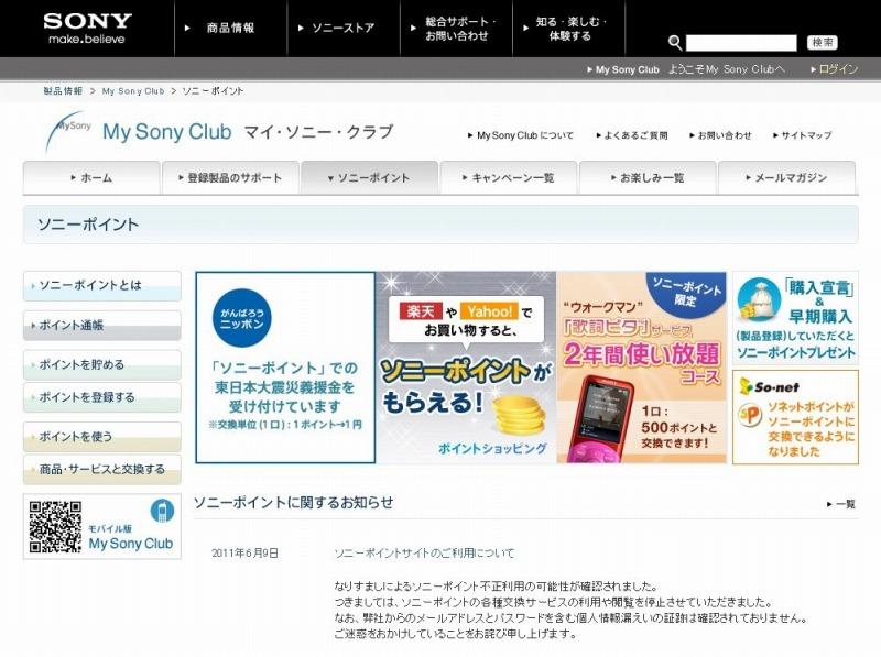 「ソニーポイント」のサイト