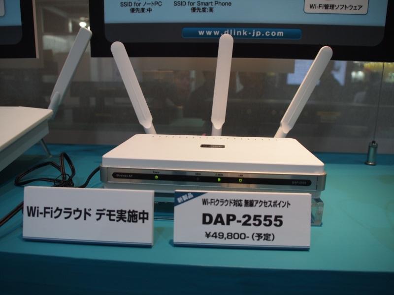 Wi-Fiクラウド対応アクセスポイント「DAP-2555」