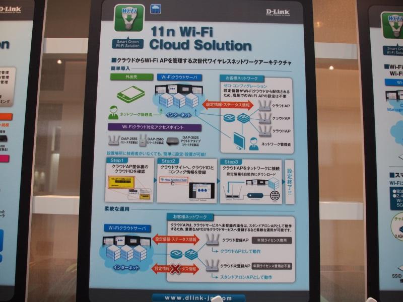 D-Link「Wi-Fiクラウド」の概要