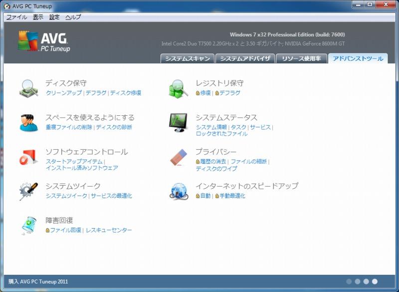 AVG PCチューンナップ2011