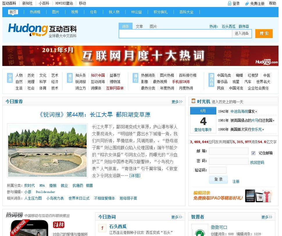 単独の中国語百科事典サイトとしては最大規模の「互動百科」