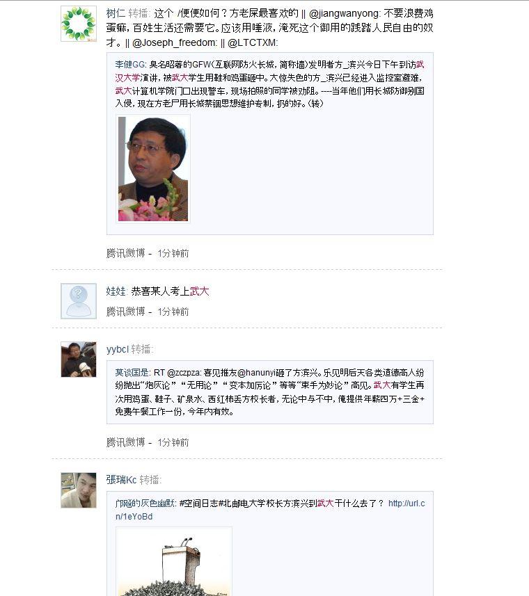 武漢大学事件ツイート