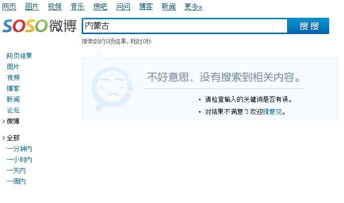 内蒙古で微博検索しても国情により出てこず