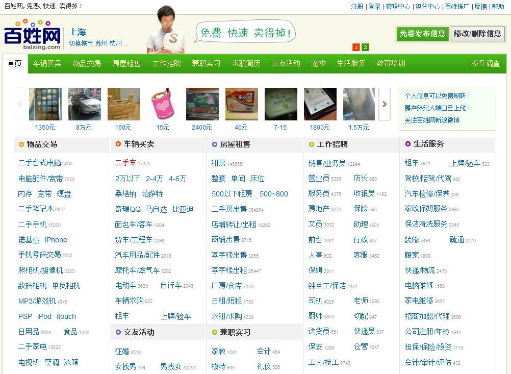 「百姓網」サイト。この画面は上海だが、各都市版が用意されている