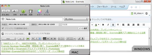 「ノートリンク」機能のイメージ