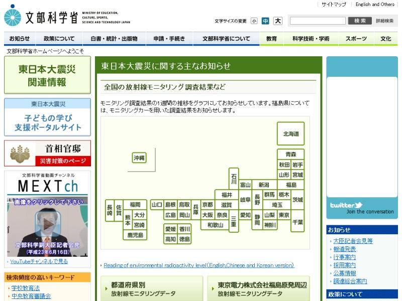 放射線モニタリング情報のページは文部科学省のトップページからリンクされている