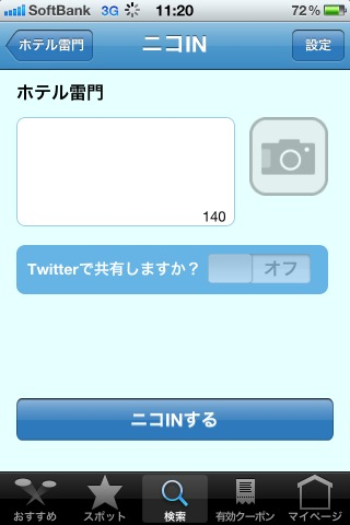 ニコINの画面