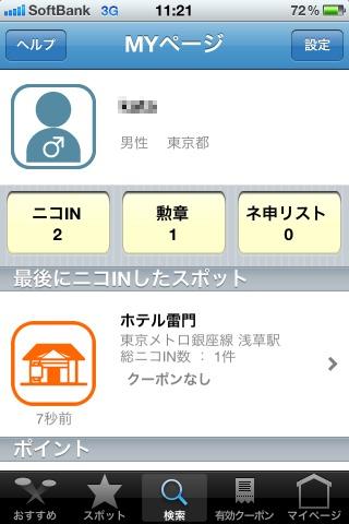 MYページの画面