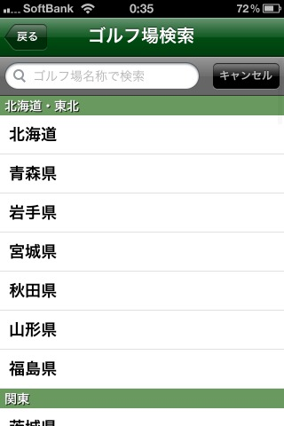 ゴルフ場検索画面