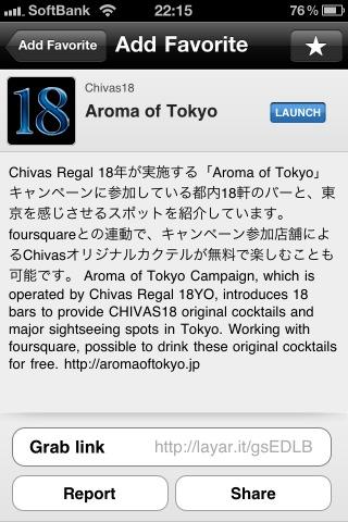 「Layar」のリストの中から「AROMA OF TOKYO」を選択