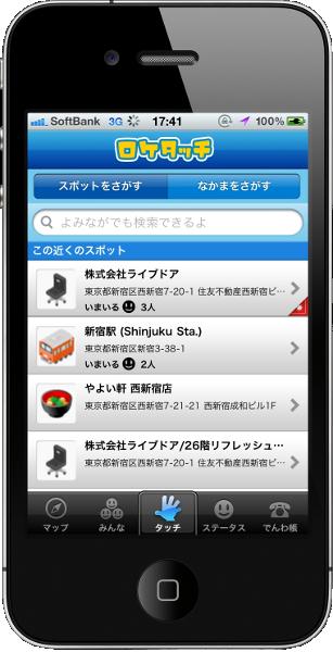 「いまいる」リストに直近でタッチしたユーザーが表示され、そのユーザーに「ハイタッチ」できる