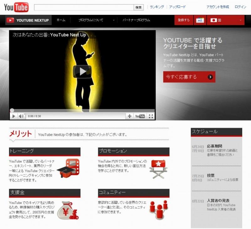 「YouTube NextUp」チャンネル