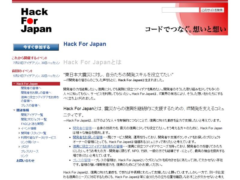 "<a href=""http://www.hack4.jp/"">Hack for Japan</a>"