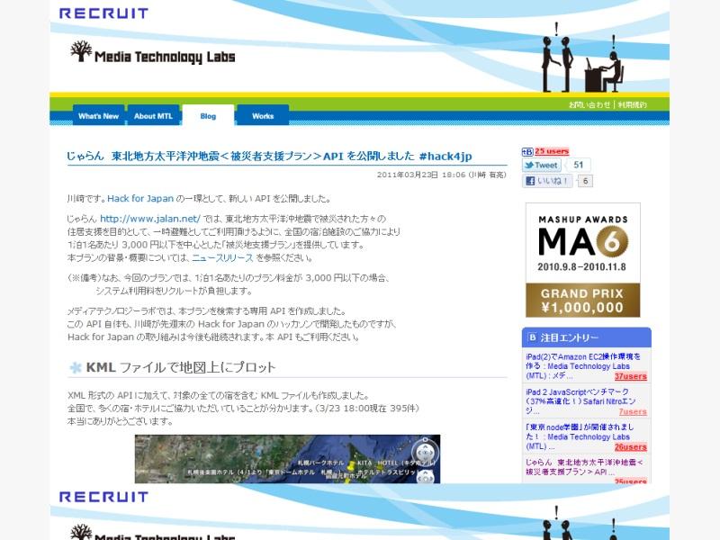 "<a href=""http://mtl.recruit.co.jp/blog/2011/03/api_hack4jp.html"">じゃらん 東北地方太平洋沖地震<被災者支援プラン>API</a>"