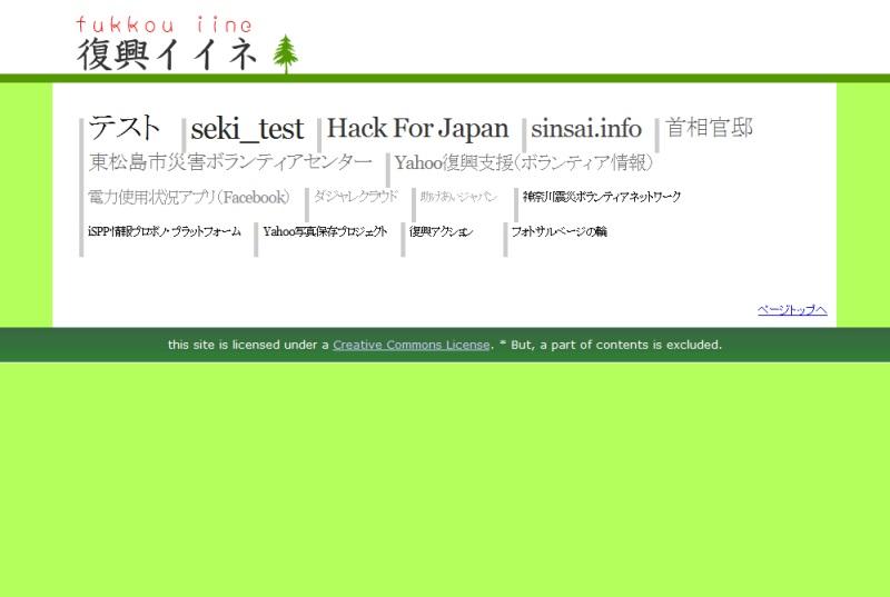 "<a href=""http://www.112api.jp/"">復興イイネ ボタン</a>"