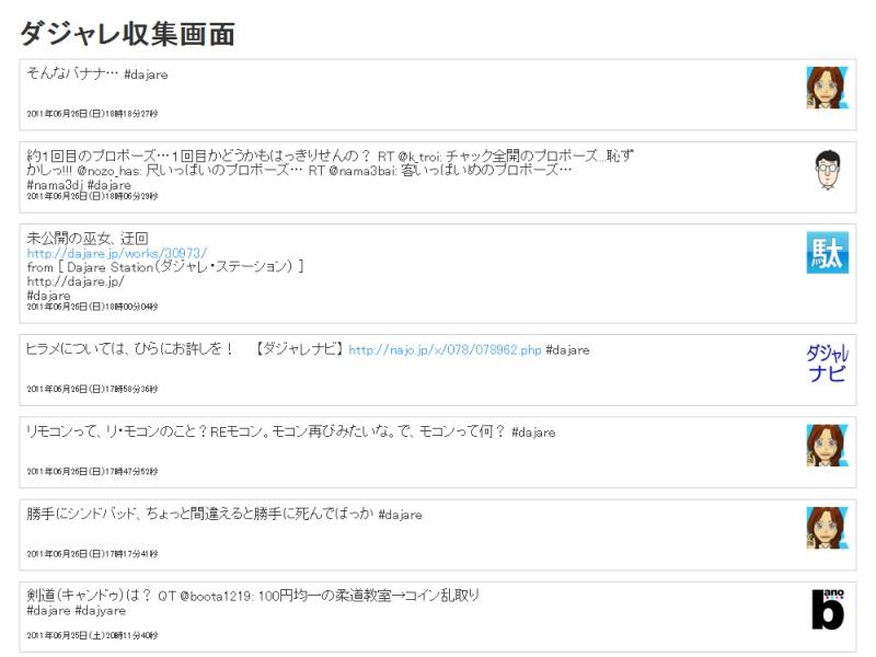 "<a href=""http://dajare1242.appspot.com/wall.html"">だじゃれクラウド</a>"